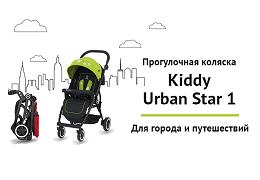 Обзор коляски KIDDY URBAN STAR 1