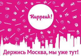 Happeak на фестивале беременных и младенцев