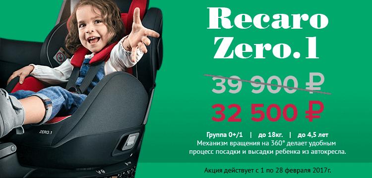 Новая цена на детские автокресла Recaro Zero.1 с 1 по 28 февраля!